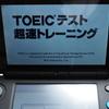 「TOEIC(R)テスト超速トレーニング - 3DS」が届いた。