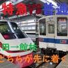 特急列車VS普通列車 どちらが早く太田駅に到着するのか!!