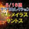 【ウイイレ2019】5月16日週FPガチャ パルメイラス サントス全選手~ホドリゴ、イウリが再登場!~