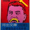 平井吉夫「スターリン・ジョーク」(河出文庫)