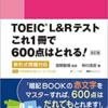 TOEIC600点目指して頑張る日記  PART1