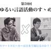 『スマートスピーカーは日本で流行るのか』 第59回ゆるい言語活動のすゝめ
