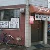 櫻井ラーメン 中央店 / 札幌市中央区南9条西9丁目