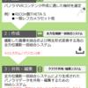 【図解で簡単】3つの構成〜!