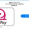 ゲームセンターでAimePay、楽天ペイ等で20%還元!?何とクレジットカード決済も同時併用可能!