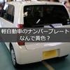 なんで軽自動車のナンバープレートは黄色なの?