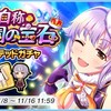 「自称・楽園の宝石 リミテッドガチャ」開催!