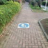 道路標識。歩行者優先に思う。