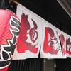 【定休日・営業時間変更あり】「夕力(ゆうりき)チャーシュー麺」麺屋 夕介
