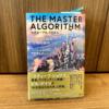 『マスターアルゴリズム』は全ての人々を機械学習(人工知能)の世界へといざなう「冒険物語」