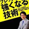 【2013年読破本241】プレッシャーに強くなる技術 (PHP文庫)
