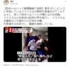 イスラエル野球チーム 段ボールベッドチャレンジ 非難の声 謝罪 正常な対応です 2021.7.29