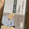 『神田橋條治が教える心身養生のための経絡・ツボ療法』を衝動買い