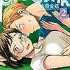 あせとせっけん(2) (モーニングコミックス) / 山田金鉄 (asin:B07MV9KKCH)