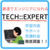 エンジニアスクール【TECH::EXPERT】を紹介!コース内容・料金・申込方法を徹底調査!