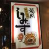 東京都品川区 焼肉しみず 厚切りタン塩は予約が必須 舌が試される店