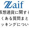 ZAIF【ザイフ】、テックビューロ仮想通貨に関するよくある質問まとめ