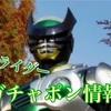 小ちゃい仮面ライダー達 コレキャラ01&02
