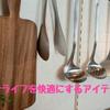 自炊派フリーランスが愛用しているキッチンを快適にするためのアイテムたちを紹介します。