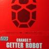 スーパーミニプラ  真(チェンジ!!)ゲッターロボ Vol.1 レビュー と ゲッターロボの歪な記憶