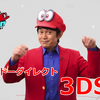 【最新】ニンテンドーダイレクト発表まとめ!ゼノブレイド2、ポケモンウルトラサン、マリオオデッセイ他【3DS編】