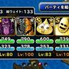 level.543【オガキン無し】黄金の巨竜攻略・再編集・動画あり