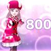 おかげさまで『800』着