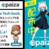 技術書典7で『paiza Tech book』『4コマ漫画 ぱいじょ!』無料配布します