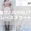 【コーデ】やっぱりかわいいJUSGLITTYのレーススカート♡