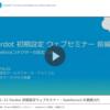 SFDC:Pardot Webセミナーの録画版