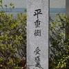 平重衡受戒の石碑。