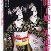 シネマ歌舞伎「京鹿子娘二人道成寺」