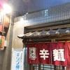 チョイ呑みのはずがしっかり食べちゃうくらい美味しい辛麺屋桝元@大街道