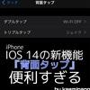 iPhone IOS14の新機能『背面タップ』が便利すぎる