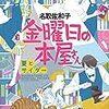 【読了】金曜日の本屋さん(夏とサイダー)