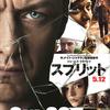 スプリット【ネタバレ映画感想/評価】ちょうど良いB級スリラーがハマったシャマランの新作!!!