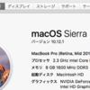MacBook Proを買い替えたい件