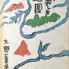 美しき地圖 火野葦平