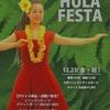 AIAI 2016 HULA FESTAを大宮ソニックシティ小ホールで明日開催!〜フラダンスの楽しさを伝えるイベントに