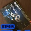 東野圭吾「マスカレードシリーズ」は読んだらシリーズを制覇したくなる!!