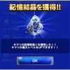 EX シンのコケラ 頭部攻略パーティ公開 FF10いつか終わる夢 FFRK