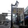 "<span itemprop=""headline"">★きょうは「横須賀」ストーリー。</span>"