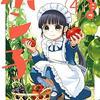 【漫画】ラップバトル勃発w…『ぽんこつポン子』4巻の感想