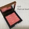 CLIOのツヤツヤチークのレビュー!【PLISM AIR BLUSHER 02】【NARSと比較】