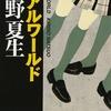 【本感想】リアルワールド / 桐野夏生
