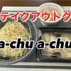 a-chu a-chuの海老塩あんかけラーメン