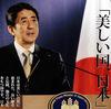 日本 安倍晋三論