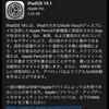 iPad OS 14.1 にアップデートしました