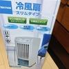 暑い季節を乗り越えるためにテクノスの冷風機を買ったのでレビューします