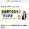 モルガンキャッシングは東京都大田区大森北4-27-3の闇金です。